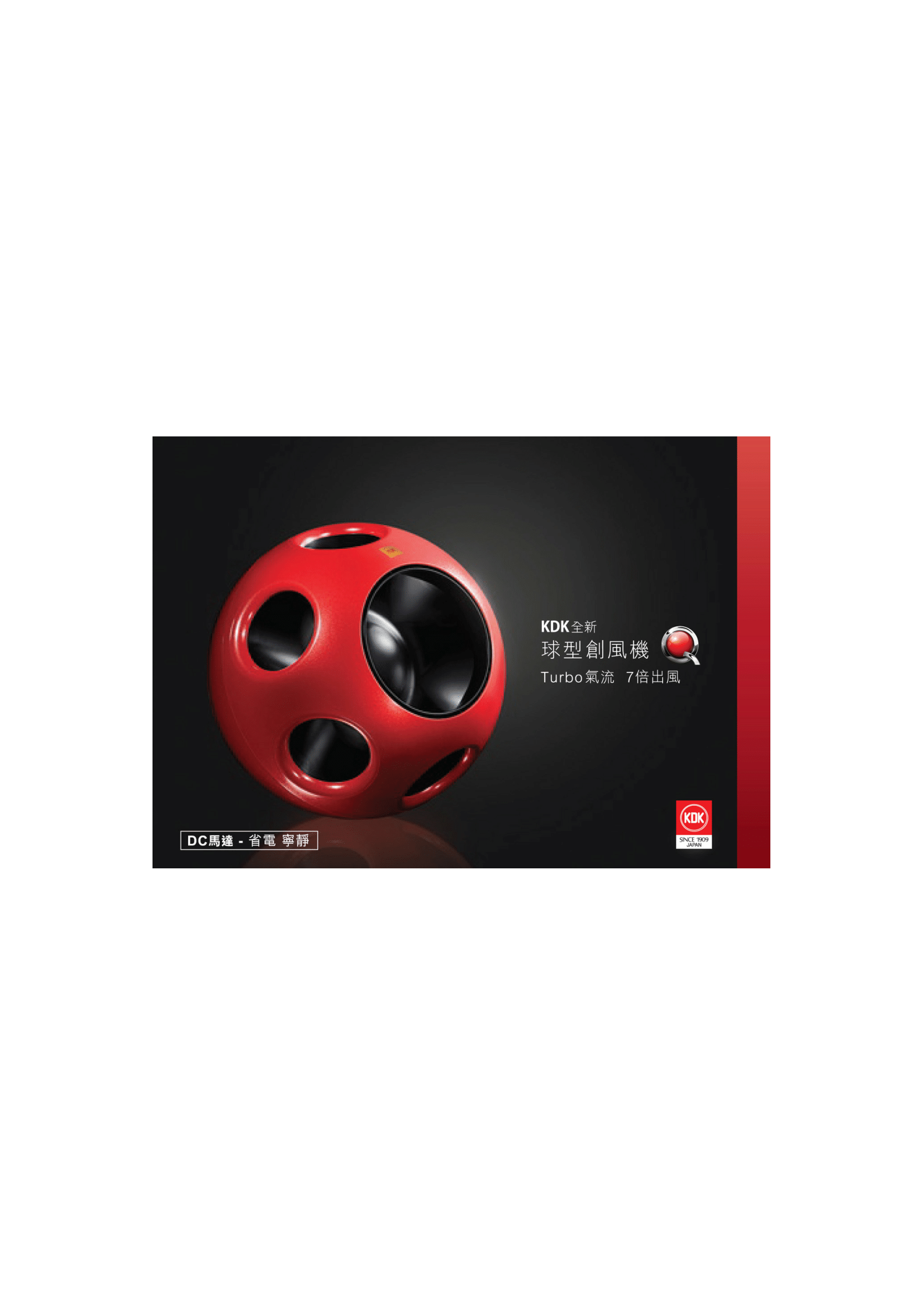 KDK Ball Fan Catalogue