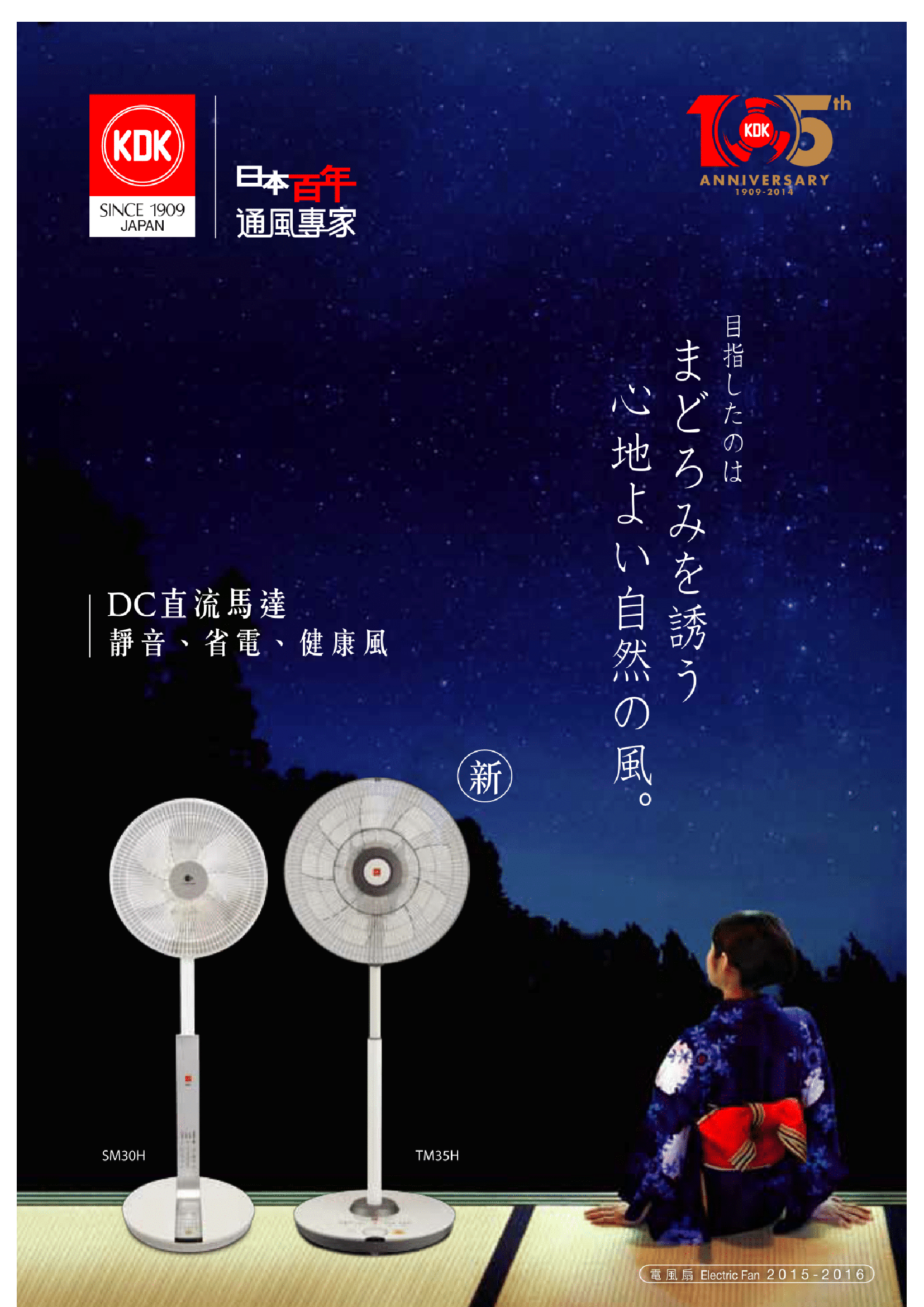 KDK Electric Fan Catalogue