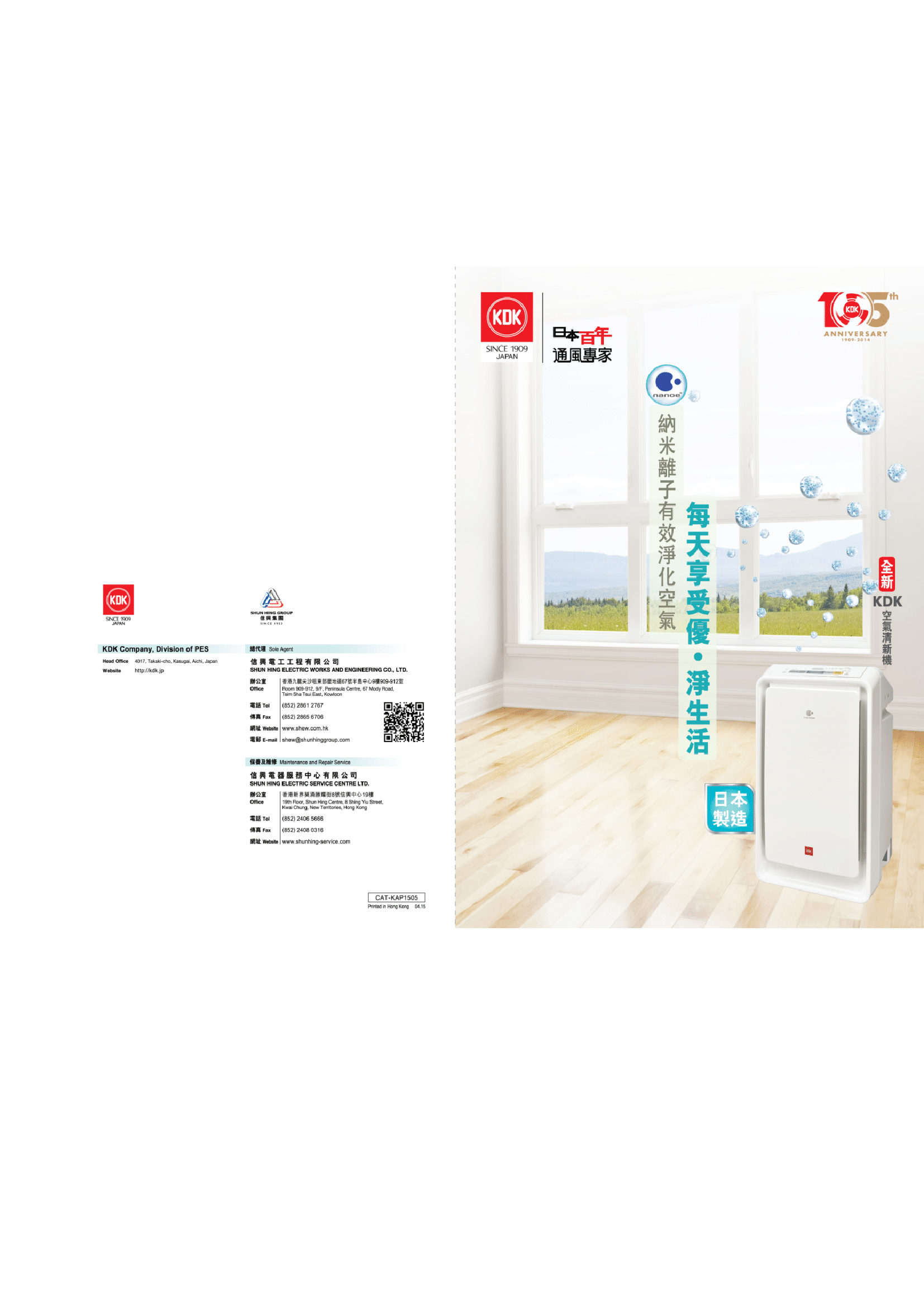KDK Nano Air Purifier Catalogue